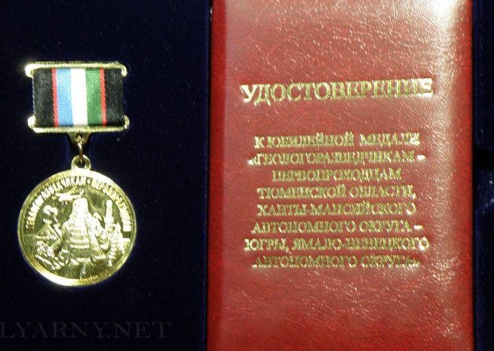 Удостоверение и медаль