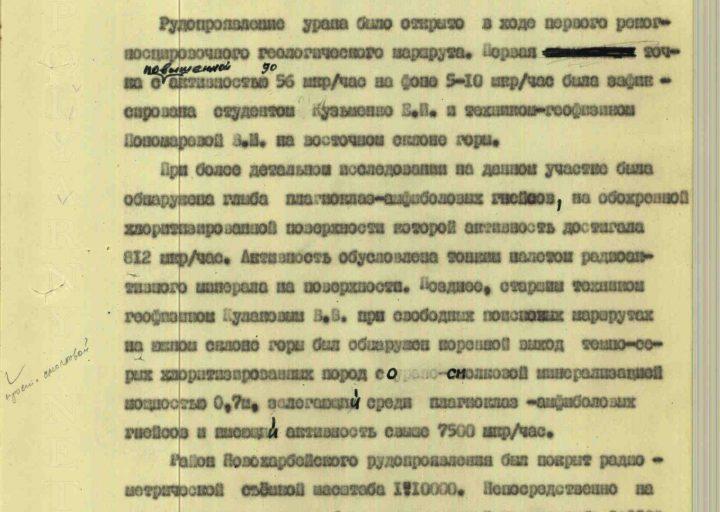Новохарбейское 141