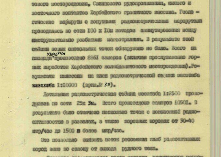 Новохарбейское 142