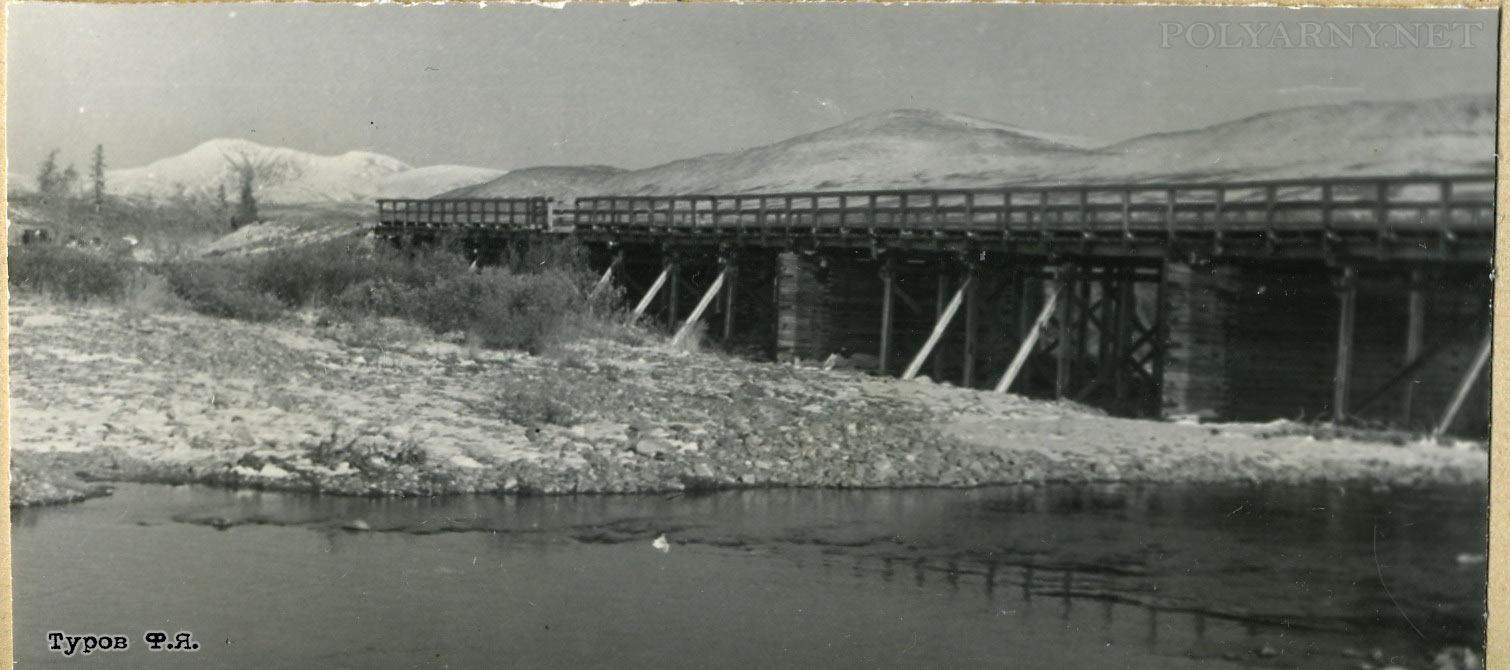 Деревянный мост через Малую Пайпудыну в 1963