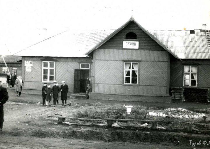 Станция Сейда в 1961