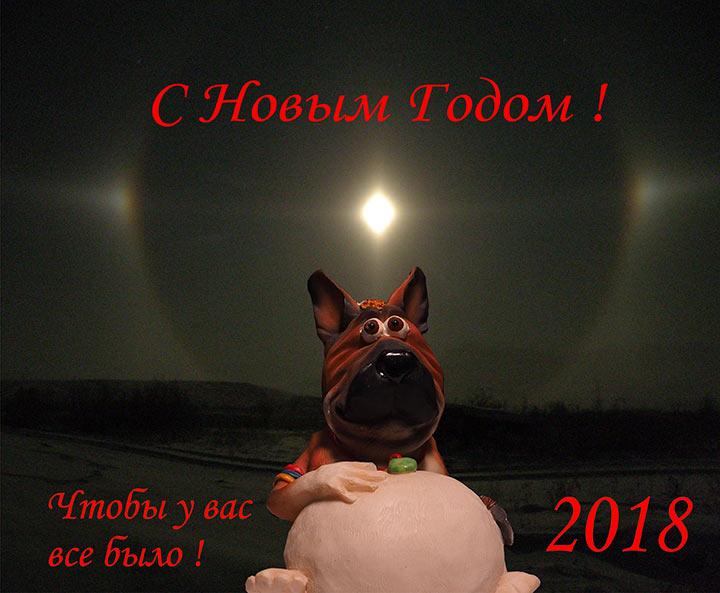 С Новым 2018 годом! Лунное гало на Полярном