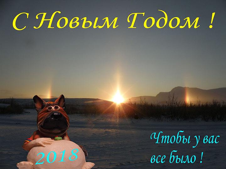 С Новым 2018 годом! Солнечное гало на Полярном