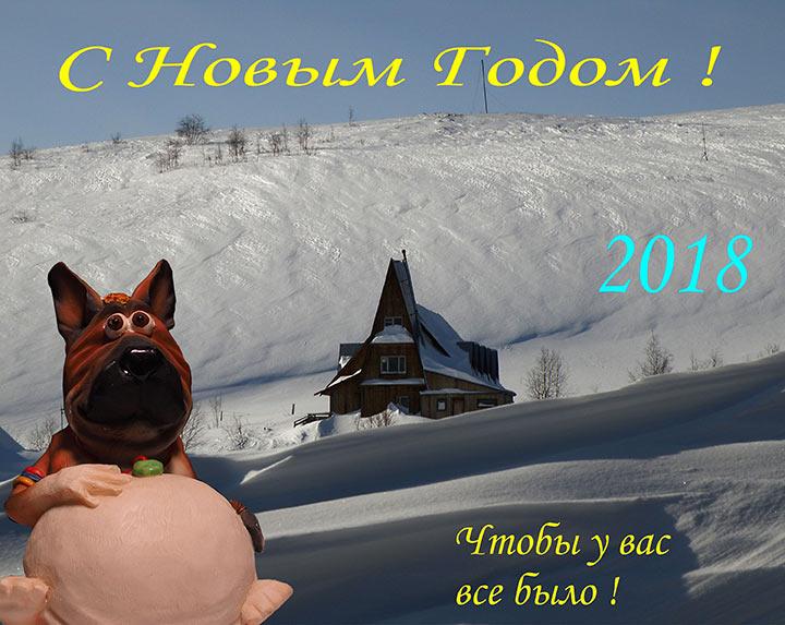 С Новым 2018 годом! Теремок на Полярном