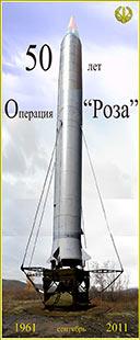 Плакат 50 лет операции Роза