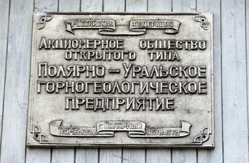 Табличка АООТ «ПУГГП»