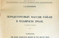 Заварицкий А.Н. Перидотитовый массив Рай-Из в Полярном Урале