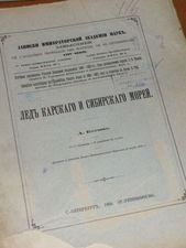 Колчак А.В. «Лед Карского и Сибирскоо морей» 1909 г.