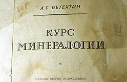 Бетехтин А.Г. Курс минералогии. Издание второе
