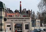 Надеждингский завод