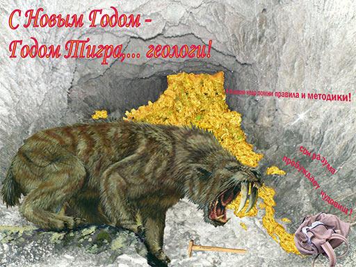 С Новым годом - Годом Тигра, геологи! В разведке недр помни правила методики! Сон разума пробуждает чудовищ!