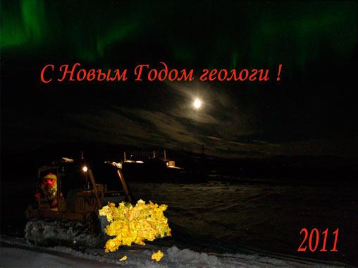 С новым годом, геологи!