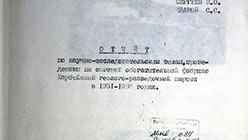 Сергеев Н.О., Иванов С.С. ОТЧЕТ по научно-исследовательским темам, проведенным на ООФ Харбейской ГРП в 1951-1952 гг.
