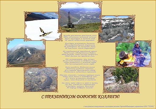 Поздравление от ОАО «Конгор-Хром». На фото главный геолог Нужин В.В.