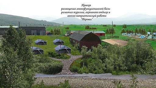 Проект базы Перевал на 110-м км