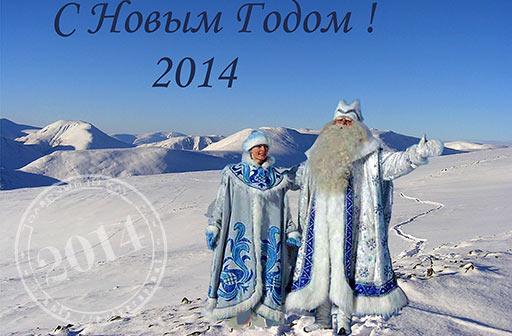 С Новым 2014 годом! Внизу Б.Харбей. Видна тропа, по которой выносили пробы с Амонального в Молибденитовую в 2008 году, в конце октября