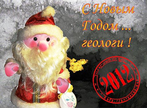 С Новым 2012 годом!