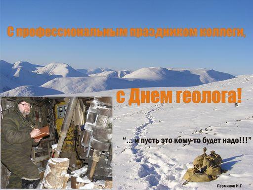 С Днём геолога!
