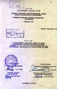 Титульный лист отчета 1966
