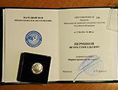 Удостоверение и знак «Первооткрыватель месторождения» (Перминов И.Г.)