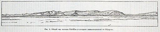 Заварицкий А.Н. Вид Рай-Иза из Обдорска