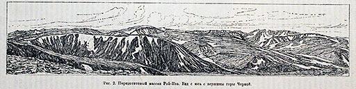 Заварицкий А.Н. Перидотитовый массив Рай-Из. Вид с юга с вершины горы Черной.