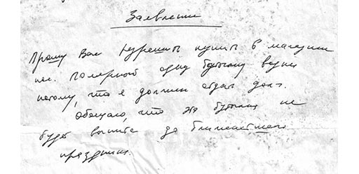 Заявление техника Голубцова