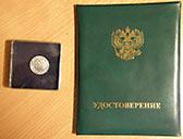 Знак и обложка удостоверения «Первооткрыватель месторождения»