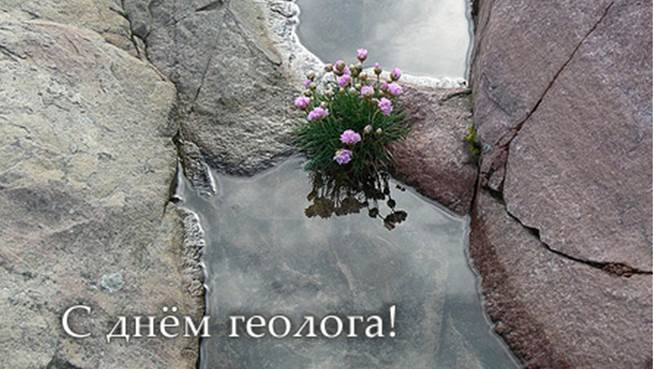 С Днем геолога!