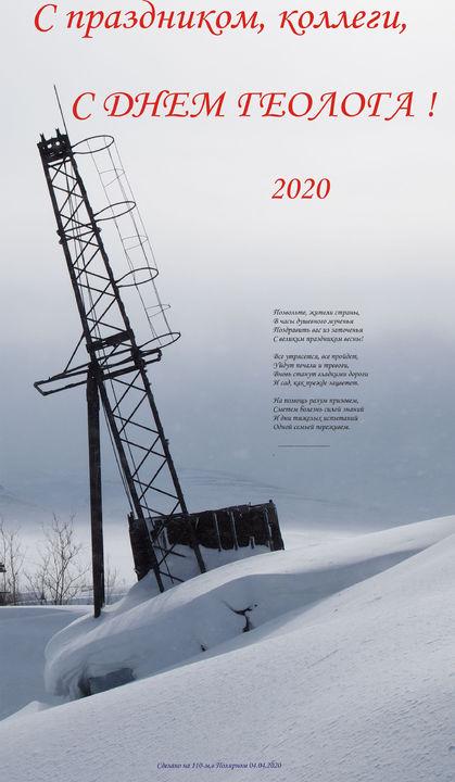 С Днём геолога 2020